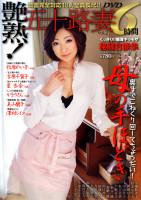 is_20131008_isoji02_4910181181138